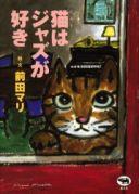 猫とJAZZと前田さん