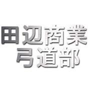 田辺商業高校弓道部
