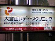 大倉(山)レディースクリニック