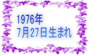 1976年7月27日生まれ