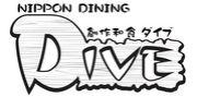 DIVE(城陽市の飲食店)
