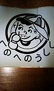 へのへのうしし(ラジオ沖縄)