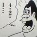 バカ田バカ助の挑戦/長尾謙一郎
