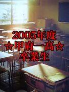 2005年度甲府一高卒業生