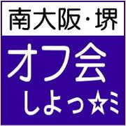 南大阪・堺 オフ会しよっ ☆ミ