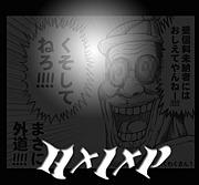 H×I×P