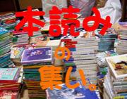 本読みの集い