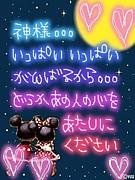 ☆☆恋愛部屋☆☆