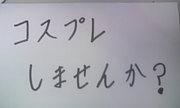 関東圏コスプレサークル〜KCS〜