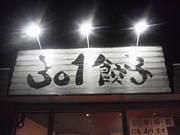 301 餃子