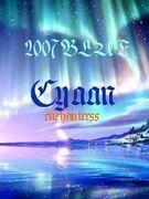 2007青団 -Cyaan-