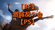 【BF】激弱友の会【PS】