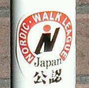 ノルディックウォーク〜名古屋(愛知)