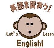 英語を習おう!