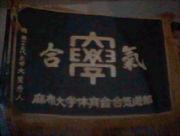 麻布Univ.Aiki-Do Club:OB