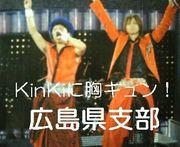 KinKiに胸キュン!広島県支部