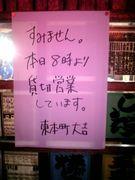 東本大吉愛好会。