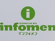 Infomen(インフォメン)