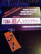 TSUDA沼人(ぬまんちゅ)