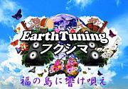 Earth∞Tuning復興支援音楽祭