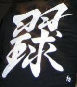 神奈川大学シャトルズ