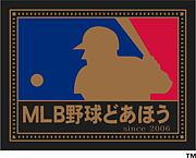 MLB野球どあほう