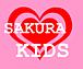 ★SAKURA KIDS★