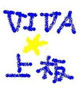 VIVA☆上板
