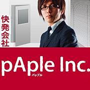 快発会社 pAple
