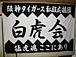 阪神タイガース私設応援団白虎会