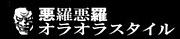 悪羅悪羅オラオラスタイル埼玉店
