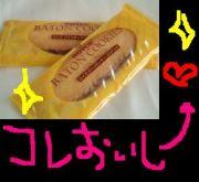 ロイズバトンクッキー♥