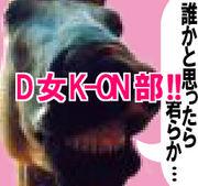 D女K-ON部