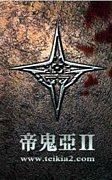 帝鬼亞II /(S2CB・茨城)