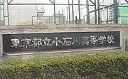小石川ァッ!! 05卒ッ!!