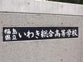 福島県立いわき総合高校卒業者