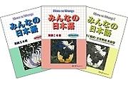 みんなの日本語! 09年生