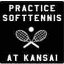 関西ソフトテニス練習会!