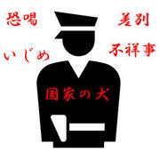 警察嫌い(ヤンキーお断り)