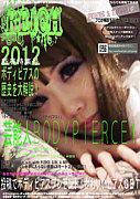 【PIERCINGREICH】