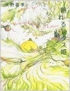 眠れるレタス姫   N.Y.SALAD