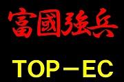 TOP−EC(サバゲー&趣味)