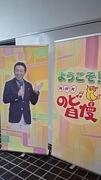 NHKのど自慢〜山形開催〜