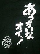 中村ばぁ3の組!!
