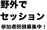 野外でACOUSTIC SESSION(関東)