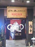 ♪MD浜大津アーカス店♪