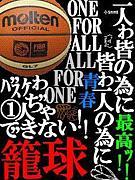 大阪市城東区でバスケしよう!