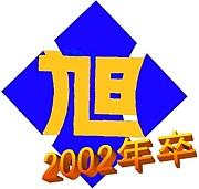 旭小学校 2002年卒同窓会