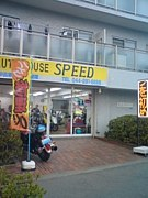 AUTO HOUSE SPEED