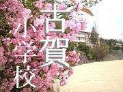長崎市立古賀小学校